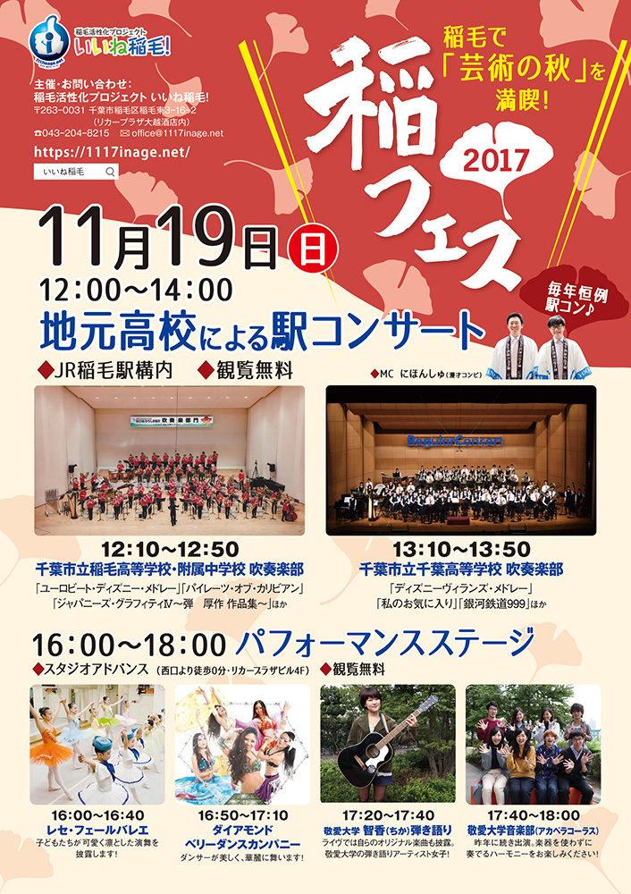 稲フェス2017