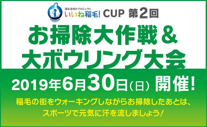 いいね稲毛!CUP 第2回 大ボウリング大会開催