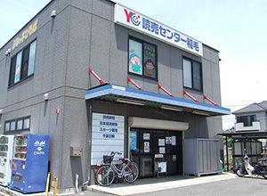 読売新聞 稲毛