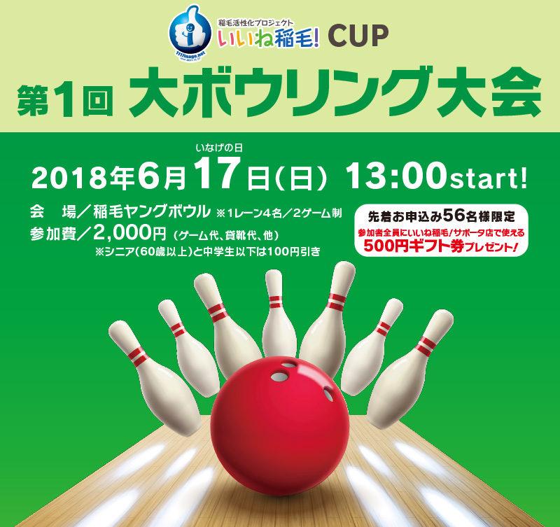 2018年6月17日(日) 開催 いいね稲毛!CUP 第1回 大ボウリング大会