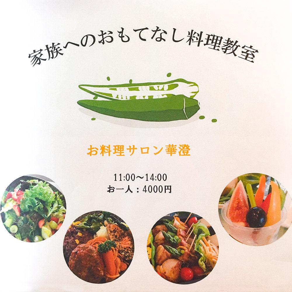 お料理サロン華澄